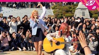 Download [스쿨오브락] 볼빨간사춘기 직캠 '나만, 봄(BOM)' (BOL4 FanCam) | 2019.4.3 Mp3
