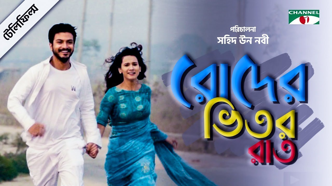 Roder Vitor Raat | Bangla Telefilm | Mim Mantasha | Yash Rohan | Wasef | Channel i TV