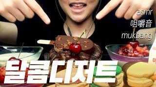 달콤파티. 두꺼운 마카롱, 아이스 초코케이크, 체리 젤…