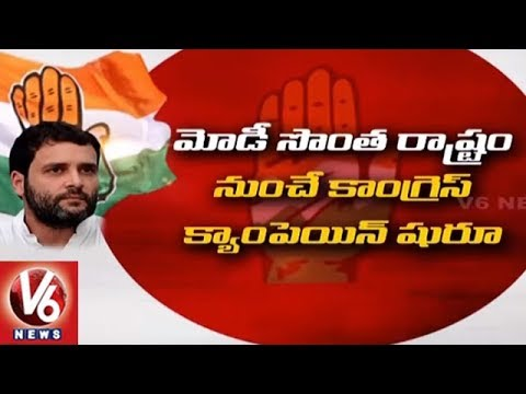 Congress Party To Hold CWC Meet In Gujarat Today | Parliament Elections 2019 | V6 News
