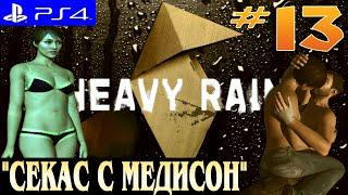 видео Heavy Rain: прохождение от А до Я. Секреты, советы