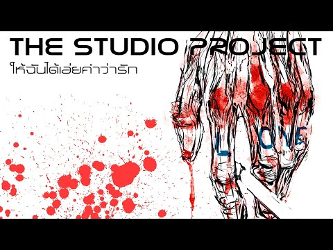 ฟังเพลง - ให้ฉันได้เอ่ยคำว่ารัก THE STUDIO PROJECT - YouTube