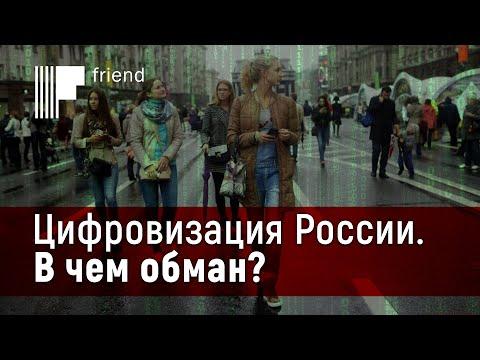 Цифровизация России. В чем обман?