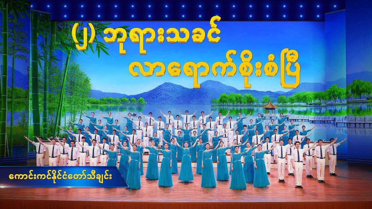 Myanmar Gospel Choir Song    ကောင်းကင်နိုင်ငံတော်သီချင်း (၂) ဘုရားသခင် လာရောက်စိုးစံပြီ   (Burmese Subtitles)