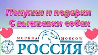 Подарки и покупки с выставки собак «Россия 2018»