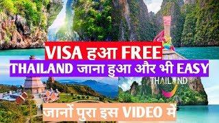 THAILAND VISA FEES FREE|| THAILAND TOURISM|| अब और आसान हुआ THAILAND जाना||