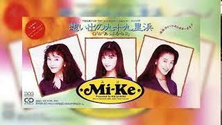 Mi-Ke - 想い出の九十九里浜
