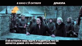 "Команда фильма ""Дракула"" о создании картины"