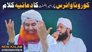 New Duaya Kalam For Coronavirus | Maulana Ilyas Qadri Ki Dua  | Dua For Coronavirus By ilyas Qadri