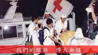 中華民國紅十字會會歌