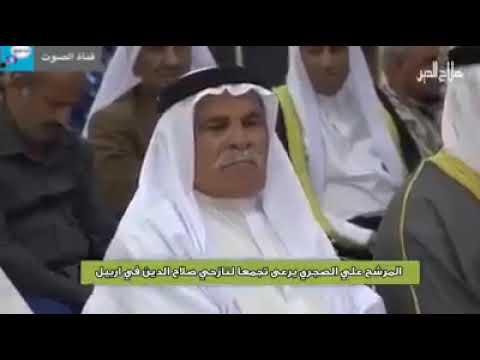 ليطلع العراقيون على الفيديو ..  هذا علي الصجري وهو نائب، فماذا لو أصبح رئيساً لمجلس النواب ؟!