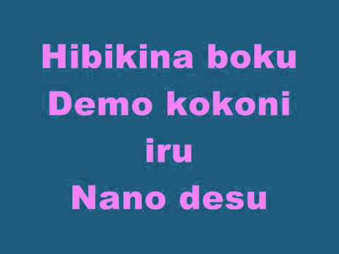 Higurashi- Nano Desu Lyrics