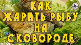 Как жарить рыбу на сковороде. Жареная рыба корюшка зубатка от Petr de Cril'on