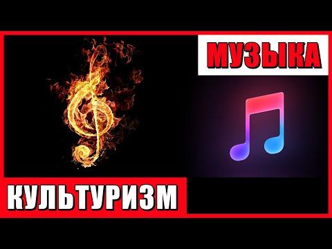 КУЛЬТУРИЗМ. Музыка