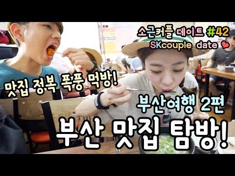 소근커플 데이트#42 부산여행2편 맛집 탐방!![ENG SUB] Busan trip EP2 Exploring famous restaurants!