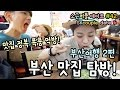 요즘 핫한 부산 데이트 코스 [부산역,자갈치시장,남포동거리,카페,해운대,공원,캠프VR] - YouTube