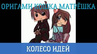 ОРИГАМИ КОШКА- МАТРЁШКА