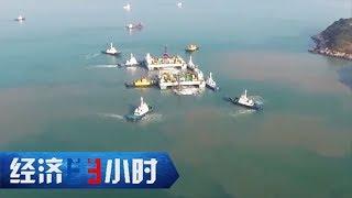 《经济半小时》 20190508 大湾区海上新通道| CCTV财经