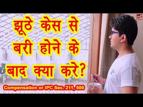 IPC Section 211 Against False Case in Hindi   By Ishan - YouTube