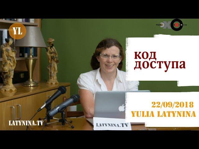 LatyninaTV / Код Доступа / 22.09.2018/ Юлия Латынина