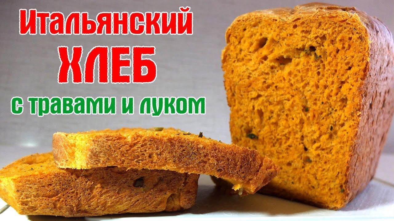 Рецепт томатного хлеба в хлебопечке 1