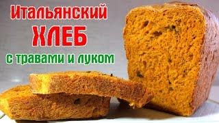 Итальянский ТОМАТНЫЙ ХЛЕБ С ТРАВАМИ И ЛУКОМ | Домашний хлеб в духовке | Видео рецепт