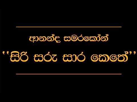 Sri Saru Sara Kethe   Ananda Samarakoon