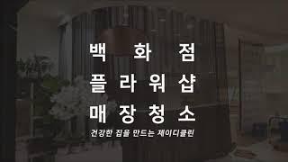 강남 백화점 플라워 매장청소