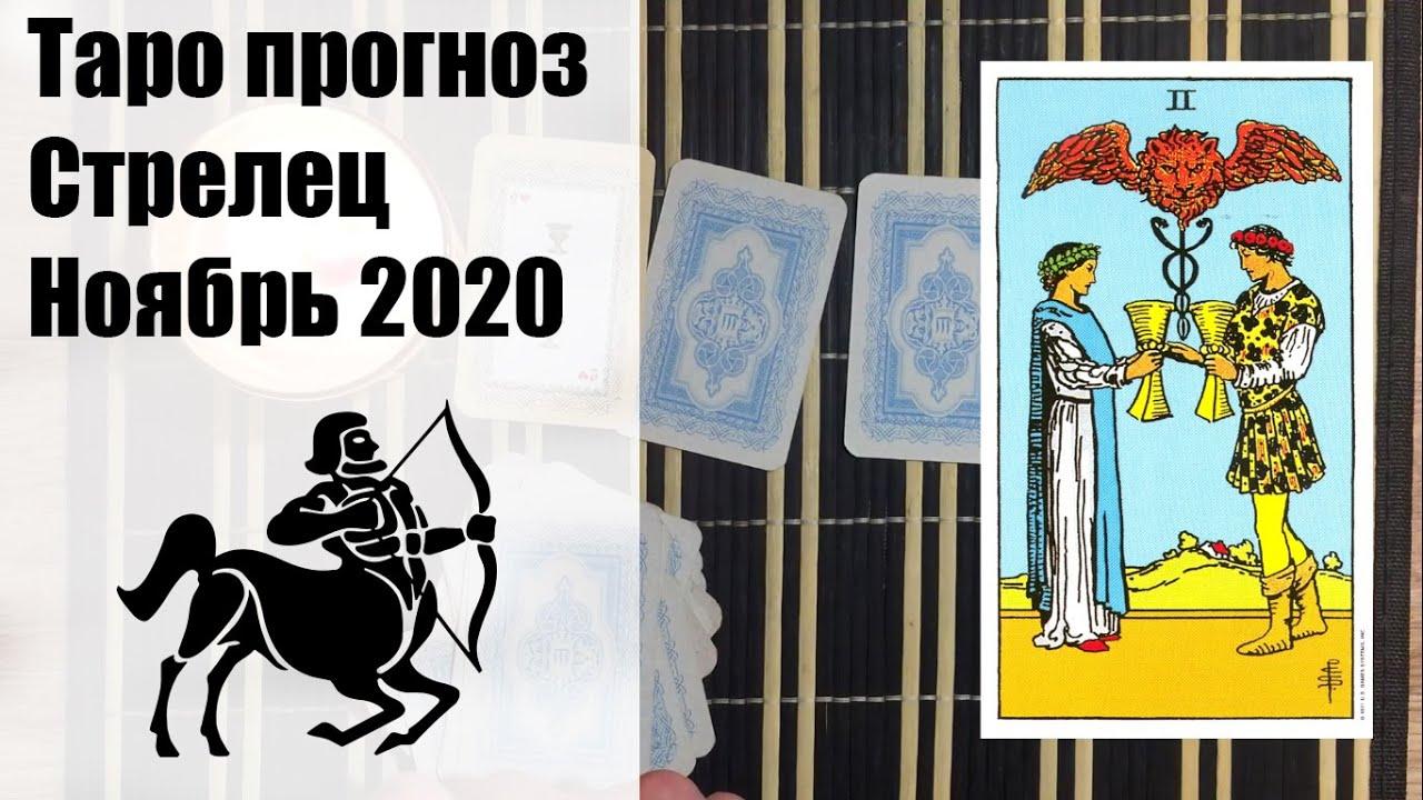Таро гороскоп – СТРЕЛЕЦ ноябрь 2020