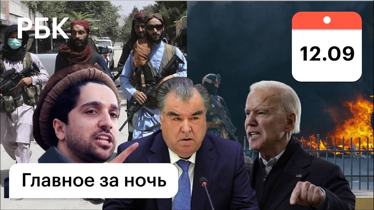 Панджшер: таджики хотят помочь Масуду
