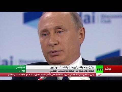 بوتين: في حالة حدوث الضربة النووية سنكون شهداء ونذهب الى الجنة!