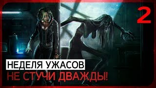 Баба-Яга! ● Dont Knock Twice #2 ФИНАЛ
