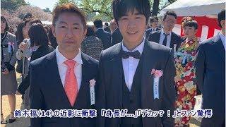 鈴木福(14)の近影に衝撃 「身長が…」「デカッ?!」とファン驚愕.