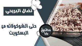 حلى الشوكولاته مع البسكويت - نضال البريحي