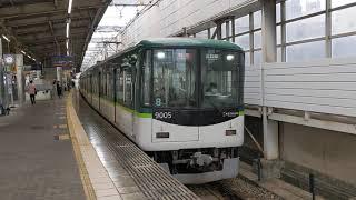 京阪9000系9005F特急8連枚方市駅発車