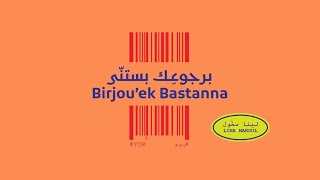 Download Mp3 LINA MAKOUL Birjou ek Bastanna لينا مخول برجوعك بستنى