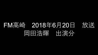 ラジオ高崎 2018年6月20日 Air Place 岡田浩暉 出演分.