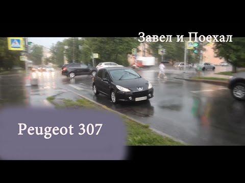 Тест драйв Peugeot 307 (обзор)
