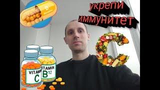 Имуннитет и витамины    в периуд вирусов