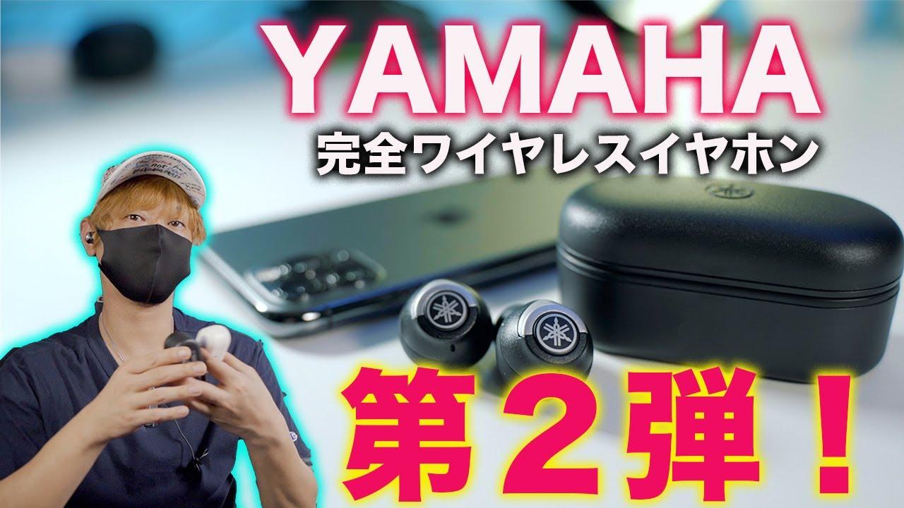 とにかく美しい音質!日本最高の音響YAMAHAの完全ワイヤレス第2弾!TW-E5Aを試す!ハイエンドモデルはとんでもないモデルになるんじゃね?