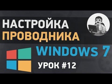 Урок #12. Настройка проводника Windows 7