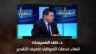 د. خلف الهميسات - انهاء خدمات الموظف ضعيف التقدير