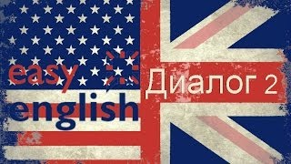 Диалог 2(Прослушайте видео запись несколько раз, затем прочитайте текст на английском языке вслух. Hello. Are you Mark Ryder?-----..., 2014-01-12T16:05:28.000Z)