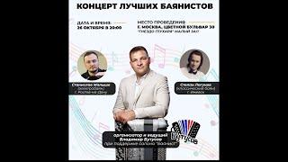 «Баян Клуб» эфир с концерта «Гнездо Глухаря» 26 октября 2020 г. Москва.