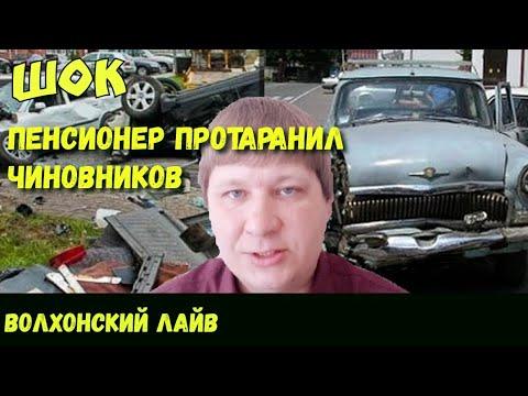 ФЕЙК! Пенсионер на ГАЗ-21 протаранил 12 элитных иномарок чиновников!