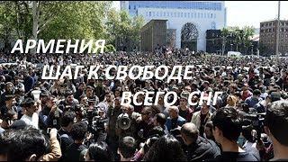 Армения очередной шаг к свободе всего СНГ