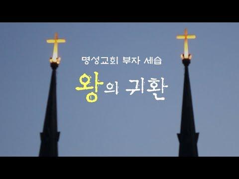 [다큐] 명성교회 부자 세습, 왕의 귀환