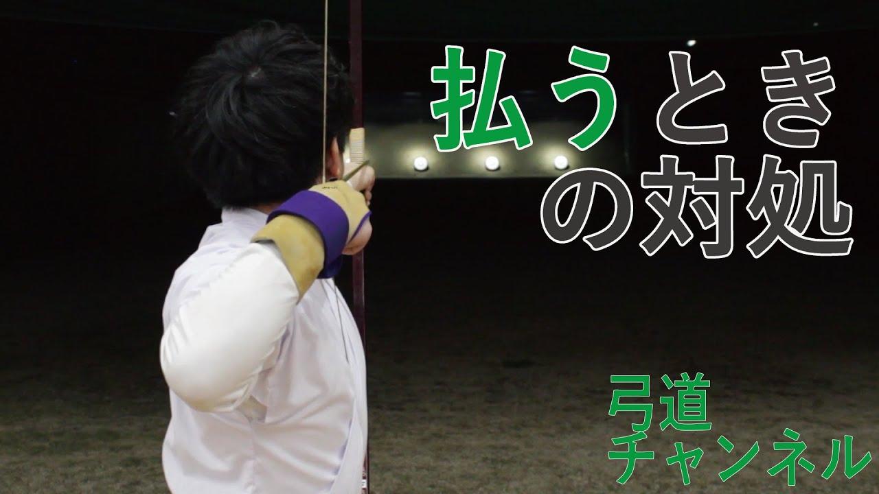 払うときの対処 #弓道チャンネル