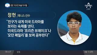 정현 '외교관 화술'의 비밀