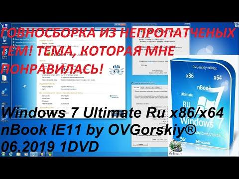 НЕ ПРОПАТЧЕННЫЕ  ТЕМЫ, но их много! ГОВНОСБОРКА ТЕМ - Windows 7 Ultimate NBook IE11 By OVGorskiy®